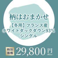 【柄はおまかせ】冬用羽毛ふとん日本製 フランス産ホワイトダックダウン93%シングル